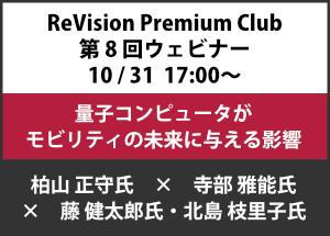 ReVision Premium Club第8回ウェビナー