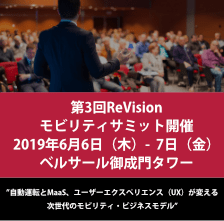 ReVision Mobility セミナー&交流会