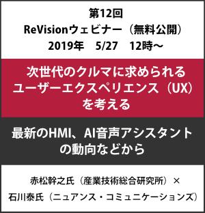 第12回ReVisionウェビナー(無料公開)