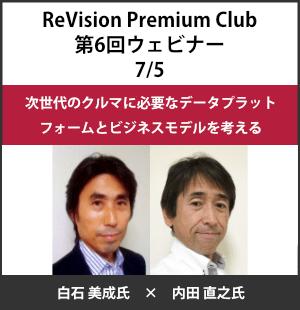 ReVision Premium Club 第6回ウェビナー