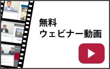 ウェビナー動画
