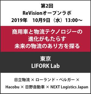ReVision Premium Club第2回オープンラボ